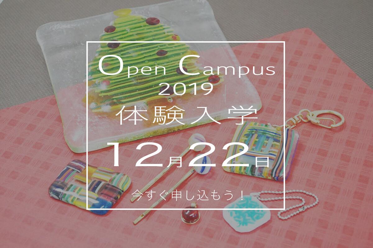 【イベント情報】2019年12月22(日)に体験入学を開催します。授業は全4コース。今すぐ申し込もう!!