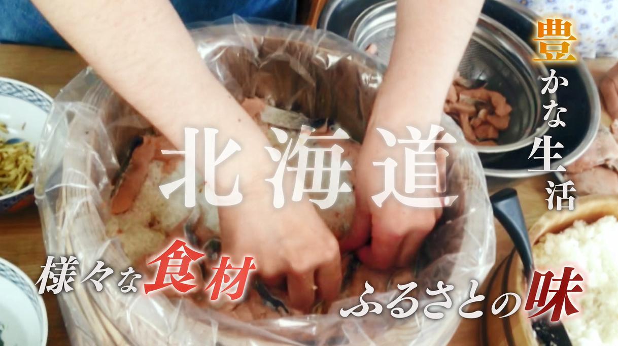 受け継ぎたい北海道の食