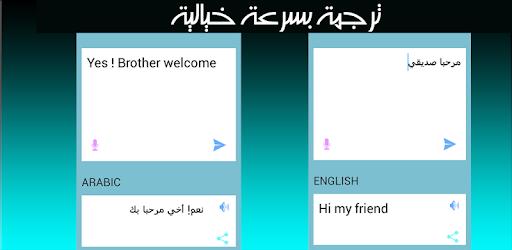 ترجمة عربي انجليزي بدون انترنت Apps On Google Play