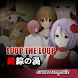 LOOP THE LOOP 3 錯綜の渦【無料ノベルゲーム】