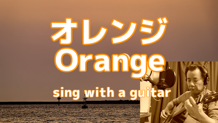 オレンジ-Orange- sing with a guitar