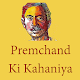 Premchand ki Kahaniya Download on Windows