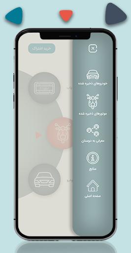 خلافی خودرو | خلافی رایگان،پلاک یاب screenshot 4