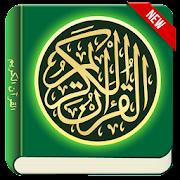 Al Qur'an 30 Juz Dan Terjemahannya