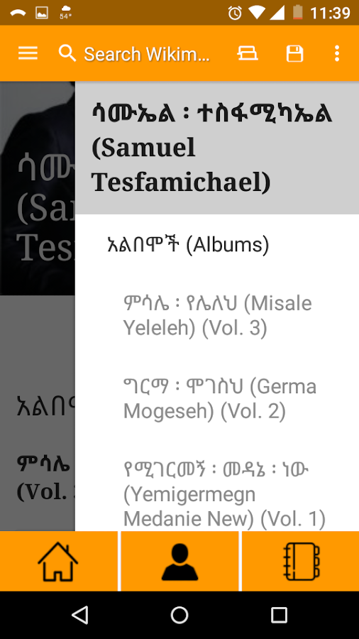 WikiMezmur Lyrics Amharic Song- screenshot