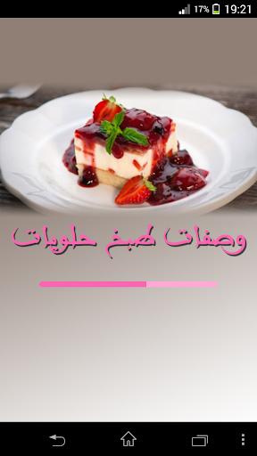 وصفات طبخ حلويات بدون انترنت