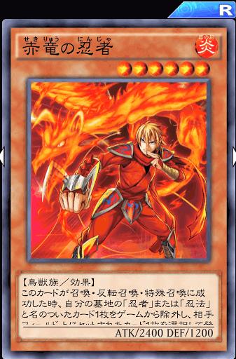 赤竜の忍者