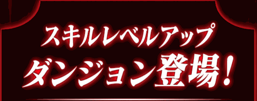 スキルレベルアップダンジョン-Fate