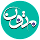 Download متون (قرآن، مفاتیح و...) تبیان For PC Windows and Mac