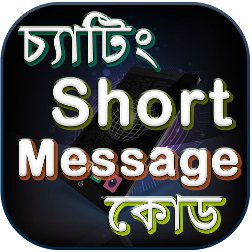 Sms ও চ্যাটিং করার শর্টকাট কোড - SMS short codes