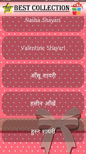 Shayari Status ki Dukan screenshot