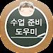 수업 준비 도우미 HD icon