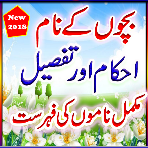 Muslim Name Girls Urdu Advice - Apps on Google Play