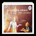 Bhagwadgitecha Shlokarth Audio