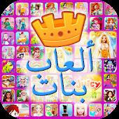 Tải العاب بنات 2019 جديده APK