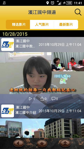 濱江國中|玩教育App免費|玩APPs