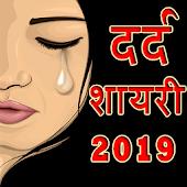 Dard Shayari 2019