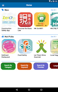 GovHK Apps- screenshot thumbnail