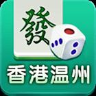 正宗香港温州麻将 icon