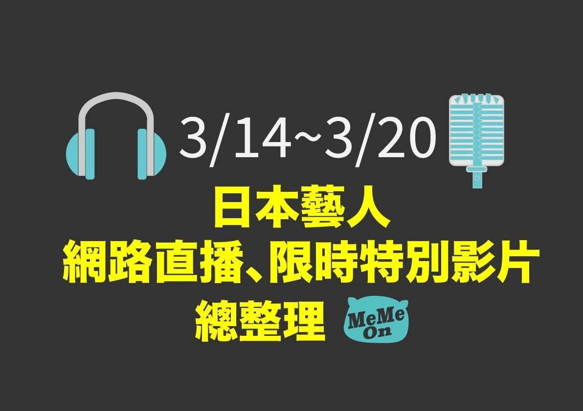 日本藝人網路直播、限時公開影片總整理(3/14~3/20)