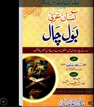 Arabic Urdu Bol Chal APK Latest Version Download - Free Books