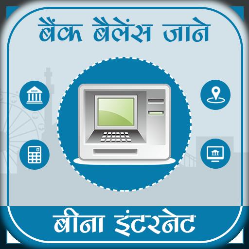 App Insights: All Bank Balance Check : ATM Bank Balance
