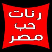 نغمات وطنية و رنات في حب مصر