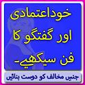 Khud Etmadi Or Guftagu Sekhain icon