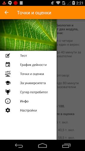 u041cu0430u0442u0443u0440u0430 u0411u0418u041e 2018.09 screenshots 1
