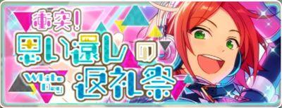 【あんスタ】新イベント! 「衝突!思い還しの返礼祭」