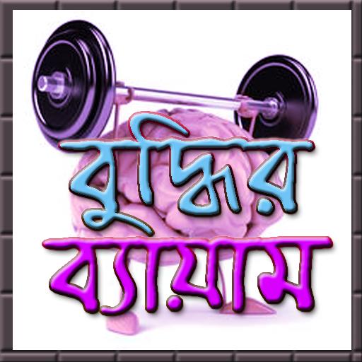 বুদ্ধি বাড়ানোর সহজ উপায় app (apk) free download for Android/PC/Windows