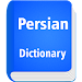 English To Persian Dictionary Icon