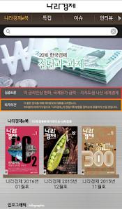 KDI 나라경제 screenshot 1