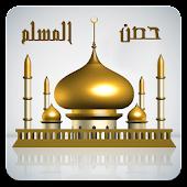 حصن المسلم بالصوت - بدون نت