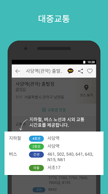 루가 등산앱 - 전국 등산 코스 - screenshot