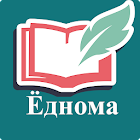 Ёднома (саволу ҷавобҳо аз забони тоҷикӣ) icon