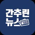 간추린 뉴스 icon