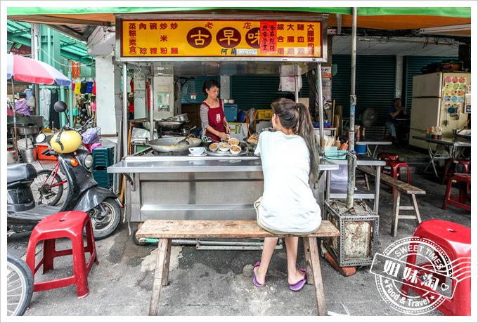 60年老店傳統古早味
