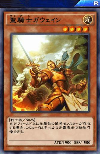 聖騎士ガウェイン