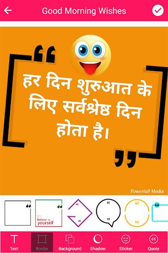 Good Morning Quotes Maker Dp Maker Apk Download Apkpure