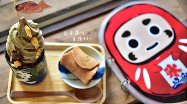 鼎昌號-屏東官邸店,日式復古風冰店,大推豐富有層次聖代杯,還有必點日式鯛魚燒!