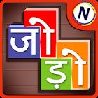 जोड़ोपंती - Unique Hindi Word Game icon