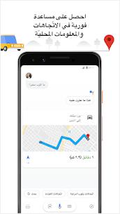 مساعد Google 5