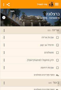 ‫למטייל צ'קליסט‬‎- screenshot thumbnail