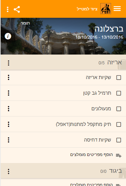 ‫למטייל צ'קליסט‬‎- screenshot