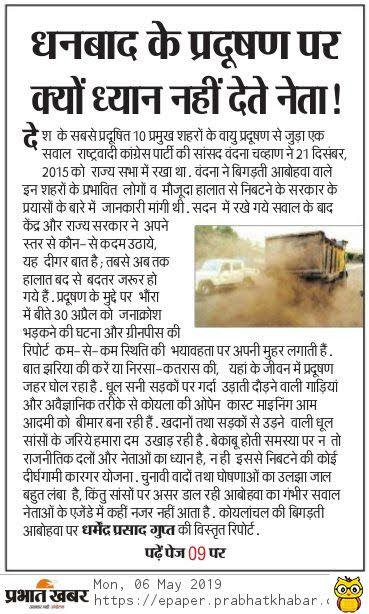 dhanbad ke pradushan par neta dhyan nahi dete