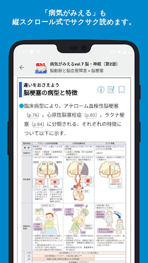 mediLink - u30e1u30c7u30a3u30eau30f3u30af screenshots 3