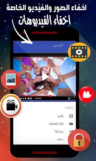 برنامج قفل الصور والفيديوهات for PC