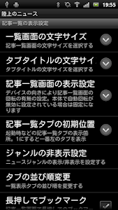 陸上に関するニュースなど screenshot 8