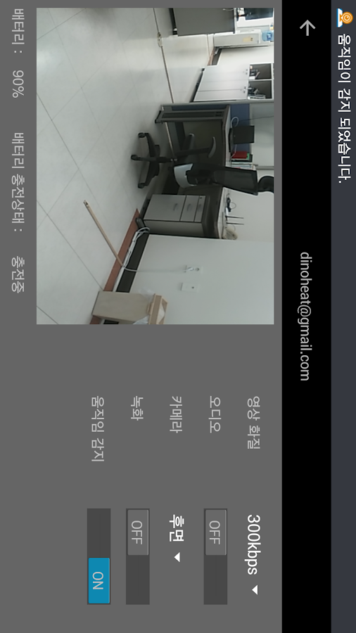 JenausCam CCTV – for baby, pet- screenshot